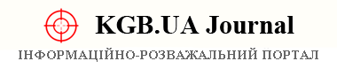 KGB.UA Journal